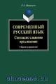 Современный русский язык. Синтаксис сложного предложения. Сборник упражнений
